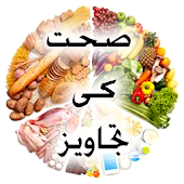 Health Tips (Urdu)