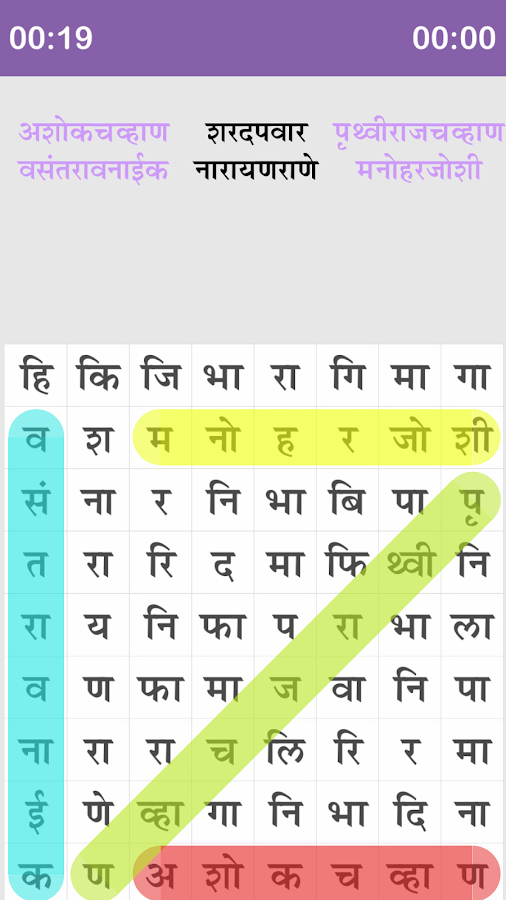 Marathi Shabd Shodh WordSearch- screenshot