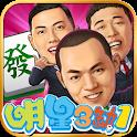 麻將 明星3缺1麻將–台灣16張麻將Mahjong 、SLOT、Poker icon