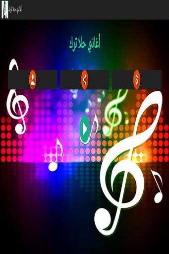 اغاني حلا الترك بدون انترنت