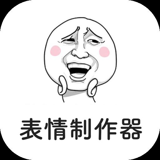 表情制作器 通訊 App LOGO-APP開箱王