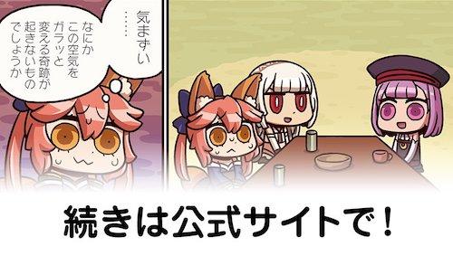 マンわか150話