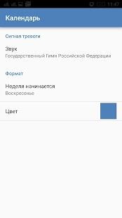 Russian Calendar - náhled