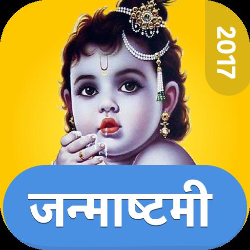 Janmashtami - कृष्ण जन्माष्टमी 2017