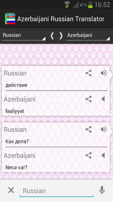 Ads Manager Rus