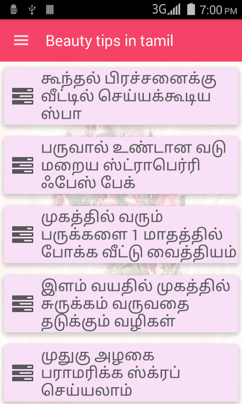 1000 Beauty Tips in Tamil - Android Apps on Google Play