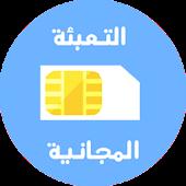 Tải Game التعبئة المجانية لجميع الشبكات المغربية