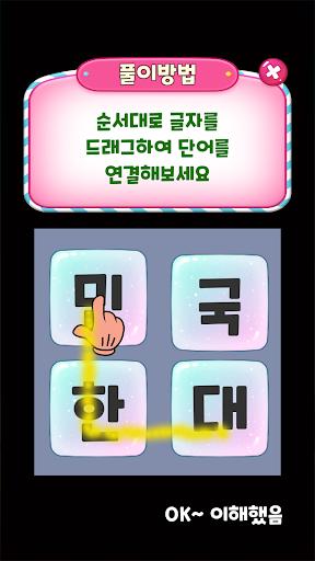 워드프렌즈 - 단어찾기 재미있는 단어게임 screenshot 4