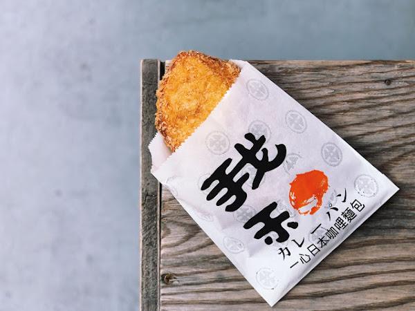 我和一心日本咖哩麵包カレーパン 現炸就是美味 台北松山區・民生社區