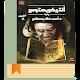 كتاب أنتيخريستوس بدون نت Download for PC Windows 10/8/7