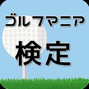 ゴルフ検定〜ルール・スコア管理・プロゴルファー・アマチュア〜意外に知らないゴルフのルール