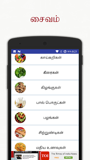 Samayal - Tamil Recipes  screenshots 2