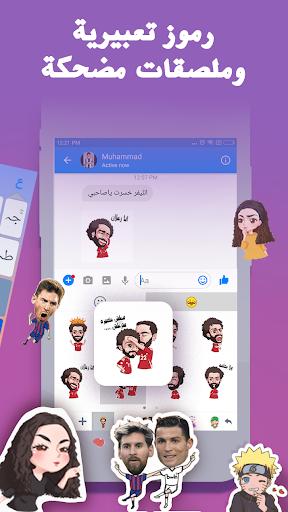 u062au0645u0627u0645 u0644u0648u062du0629 u0627u0644u0645u0641u0627u062au064au062d u0627u0644u0639u0631u0628u064au0629 - Tamam Arabic Keyboard 1.5.1 screenshots 3