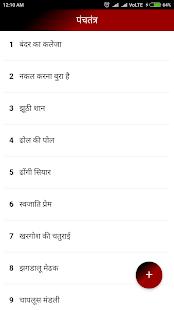 Panchtantra Kahaniya hindi - náhled