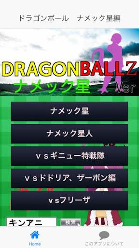 キンアニクイズ「ドラゴンボールZナメック星 編」