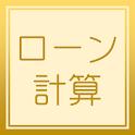 ローン計算 icon