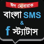বাংলা এসএমএস Bangla SMS&Status