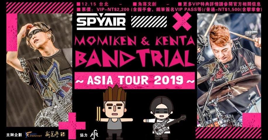 [迷迷音樂] SPYAIR 貝斯手MOMIKEN和鼓手KENTA 12月來台開講
