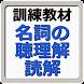 訓練教材 名詞の聴理解/読解