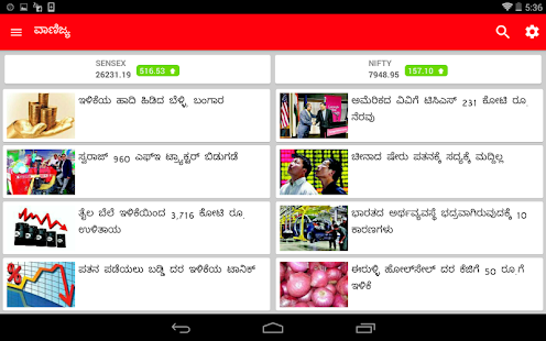 Kannada News – Vijay Karnataka- screenshot thumbnail