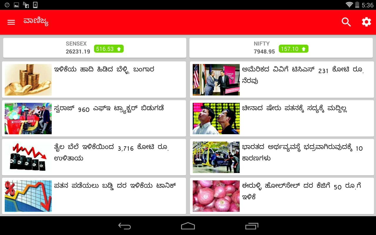 Kannada News – Vijay Karnataka- screenshot