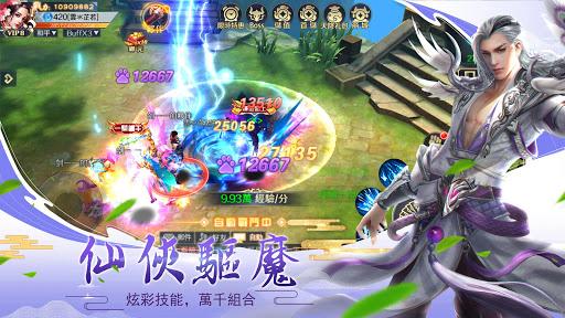 凡塵劫-緣起九幽 screenshot 11