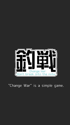 钓戦 -Change War-