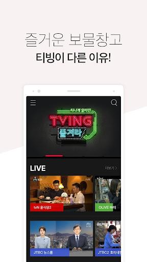 ud2f0ube59(TVING) - uc2e4uc2dcuac04TV, ubc29uc1a1VOD, uc601ud654VOD 5.3.7 screenshots 1
