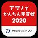 アマノでかんたん年賀状2020 - カメラのアマノ