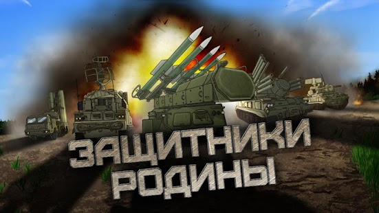 Defenders of Motherland - náhled