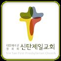 신탄제일교회 icon