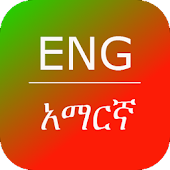 Amharic Dictionary & Thesaurus