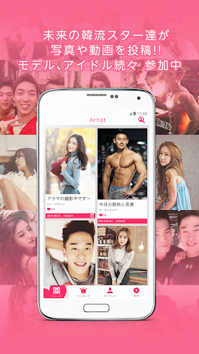 韓流アイドル・モデル応援アプリ【KANCOLE】