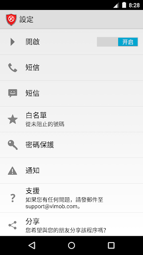 【免費通訊App】Calls Blacklist PRO-APP點子