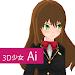 3D少女Ai PrivatePortrait Icon