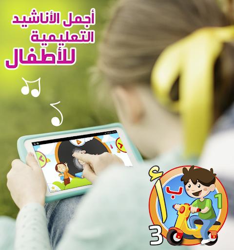 Arabic Alphabets 3.0 screenshots 10