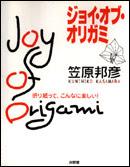 Photo: Joy of Origami  Kasahara, Kunihiko