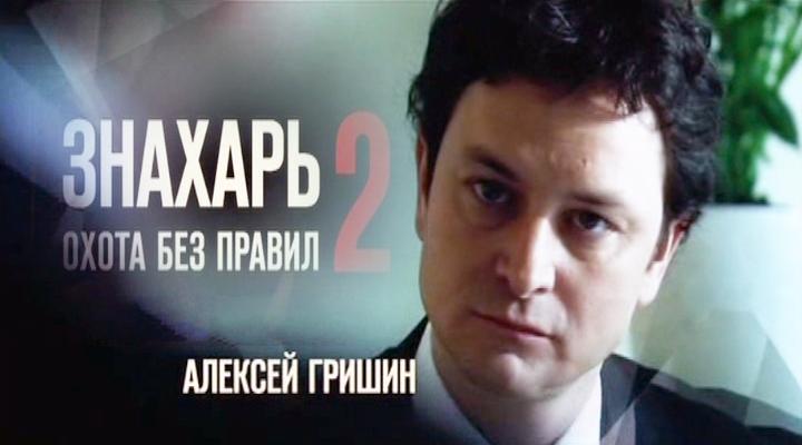 Фильмография сериал ЗНАХАРЬ 2 ОХОТА БЕЗ ПРАВИЛ сайт ГРИШИН.РУ
