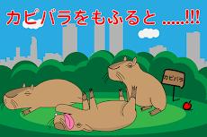 カピバラもっふる 〜カピバラをもふもふするかわいい動物ゲームのおすすめ画像3
