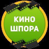 Кино Шпора
