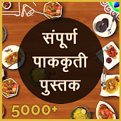 Complete Recipe Book in Marathi