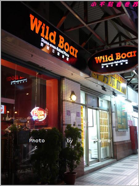 中壢‧Wild Boar 野豬石窯披蕯~口味超多現烤pizza