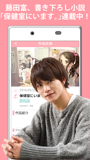 携帯小説 トルタ|ケータイ小説 恋愛小説が全て無料!