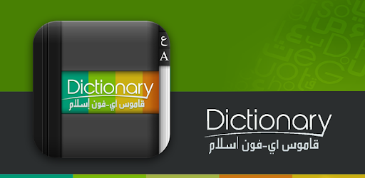 8cad6a958 قاموس عربي / English - Apps on Google Play