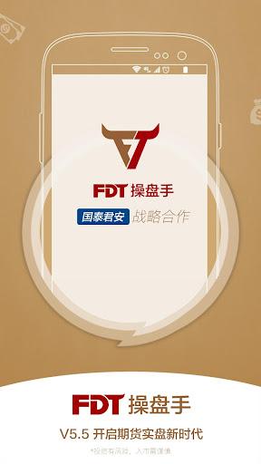 免費下載財經APP|FDT操盘手 app開箱文|APP開箱王
