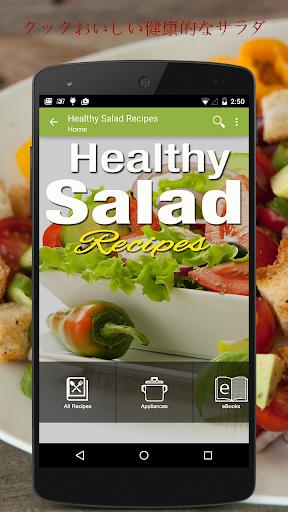 健康的なサラダのレシピ