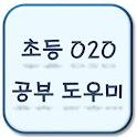 초등 O2O 공부 도우미 icon