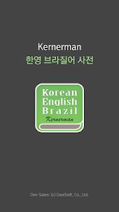 한영 브라질어 사전 - náhled