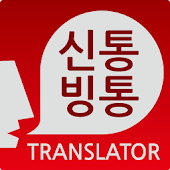 신통빙통 Translator LITE
