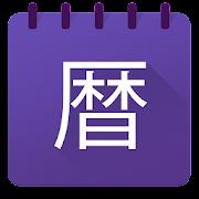 Business 日曆 中文行事曆 包括天氣,小工具和任務